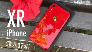 [用後深評] Apple iPhone XR 深入評測,疑問逐一解答!FlashingDroid 出品