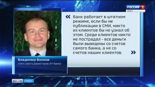 Один из омских банков стал жертвой хакеров