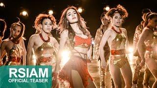 [Official Teaser] ยิ่งถูกทิ้ง ยิ่งต้องสวย (Stay Cool !) : กระแต อาร์ สยาม