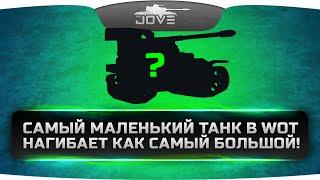 Самый МАЛЕНЬКИЙ танк нагибает, как самый БОЛЬШОЙ!