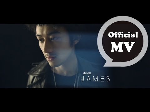 JAMES 楊永聰 [忘了我是誰 Forget Who I am] Official MV