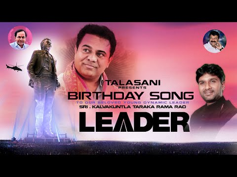 Special song for KTR birthday is out, produced by Talasani Sai Kiran