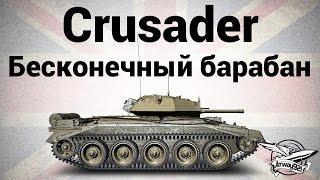 Crusader - Бесконечный барабан - Гайд