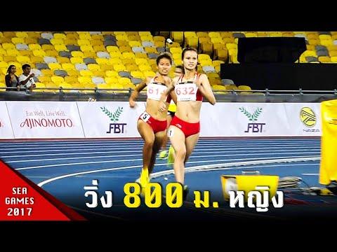 วิ่ง 800 เมตร หญิง ซีเกมส์ 2017 มาเลเซีย