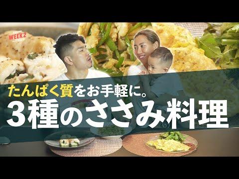 【井岡一翔】超定番ダイエット飯!手軽で美味しいささみレシピ紹介!【WEEK2:ささみ編】