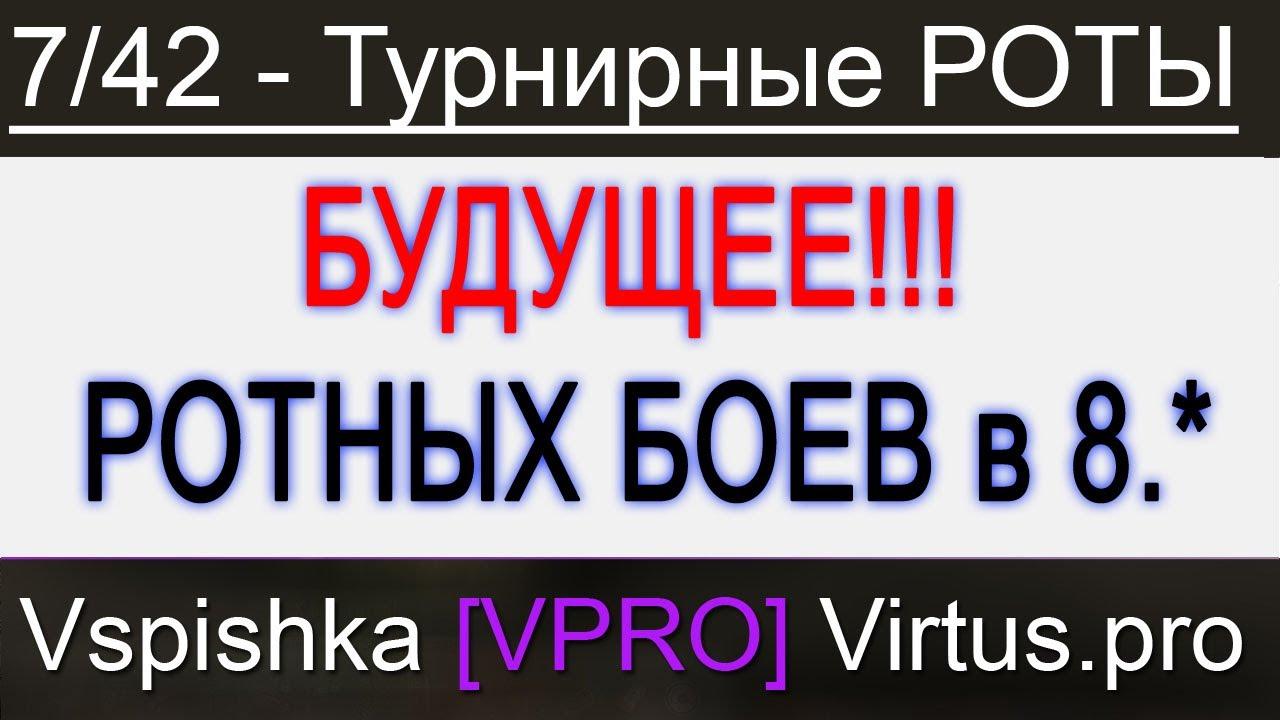 Роты 7/42 голосом Virtus.pro vs. ILLUMI @StarLadder