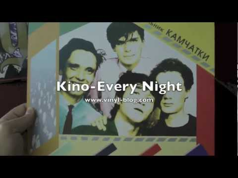 Kino - Every Night (Кино - Каждую ночь) - Collectable Vinyl LP record