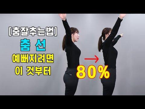 #12.몸치탈출 new |  춤 선 예뻐지려면 이것부터 해야 ( 춤 잘추는 방법 )