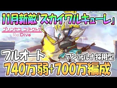 【プリコネR 】スカイワルキューレ740万弱フルオート編成+おまけ【クランバトル1段階目】【 プリンセスコネクト!Re:Dive / Princess Connect】