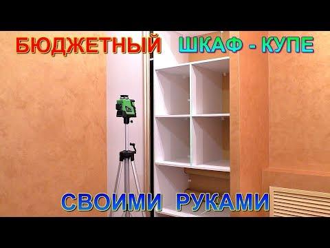 Бюджетный шкаф купе своими руками. Монтаж на гипсокартон с использованием гипсокартона photo