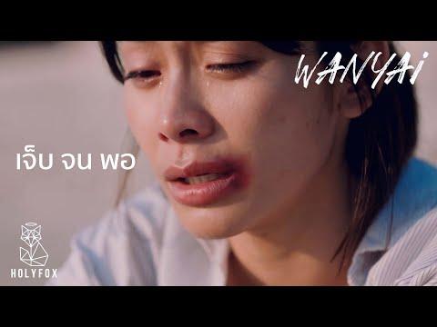 Wanyai - เจ็บจนพอ | Enough [Official MV]