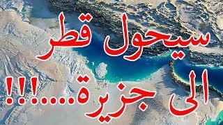 حقائق صادمة عن مشروع quotقناة سلوى البحريةquot بين قطر والسعودية |سيحول ...