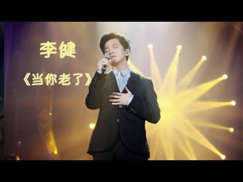 《我是歌手3》第八期单曲纯享- 李健 《当你老了》 I Am A Singer 3 EP8 Song: Li Jian Performance【湖南卫视官方版】