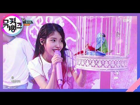 뮤직뱅크 Music Bank - 팔레트 - 아이유 (Palette - IU).20170428