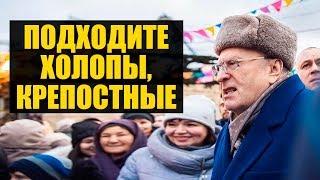 Жириновский раздает деньги