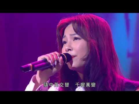 劲歌金曲2017 第15期 「小邓丽君」朗嘎拉姆献唱《小城故事》