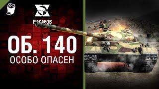 Объект 140 - Особо опасен №29 - от RAKAFOB