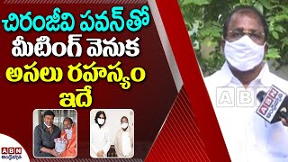 Reasons behind Chiranjeevi Pawn Kalyan meeting: F 2 F with..