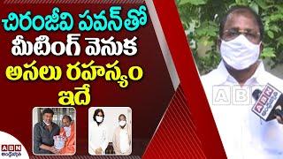Reasons behind Chiranjeevi Pawn Kalyan meeting: F 2 F with..