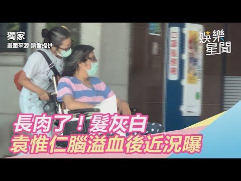 袁惟仁長肉了!髮灰白 腦溢血險死後「復健近照」曝|三立新聞網SETN.com