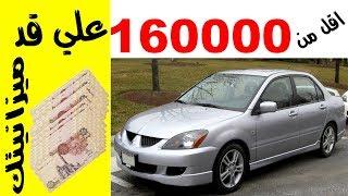 سيارات بأسعار متوسطة ---- سعر اقل من 160 الف جنيها للسيارات ...