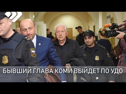 Бывший Глава Коми и экс сенатор Владимир Торлопов выйдет по УДО