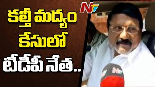 AP Ex-Deputy CM KE Krishnamurthy Brother Held For Adultera..