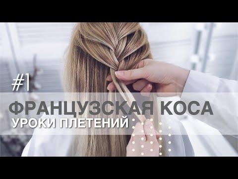 Колосок | Техника плетения кос с нуля — французская коса | Простая прическа на каждый день в школу