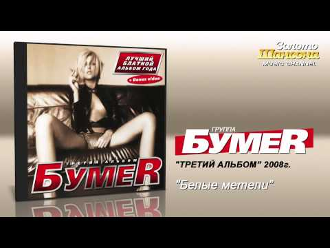 БумеR - Белые метели (Audio)