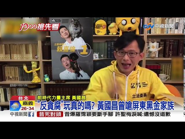 """徐永明涉賄交保! 黃國昌今""""噤聲""""挨轟雙重標準"""