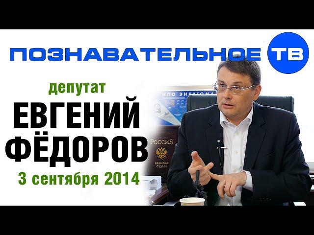 Беседа с Евгением Фёдоровым 03 сентября 2014