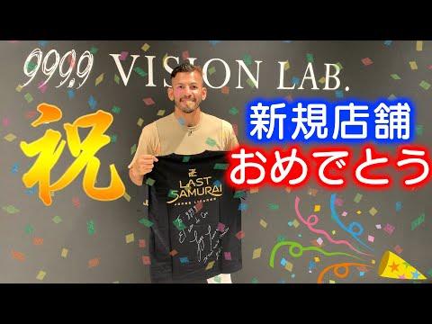 【999,9(フォーナインズ)】新規店舗開店おめでとう!!今後もサポートお願いします!!