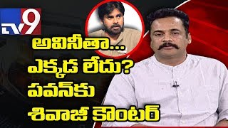 Hero Sivaji condemns Pawan's comments on corruption..