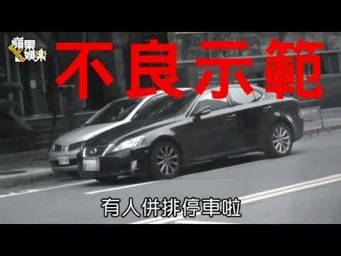 李毓芬併排停車 違規大迴轉--蘋果日報20151013