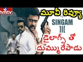 Singham 3 film exclusive review: Suriya, Anushka