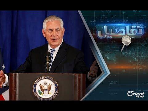 واشنطن وطهران تتراشقان بالتصريحات والتهديدات