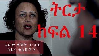 Tireta Fana TV series Drama – S01 Episode 14 Disturbance