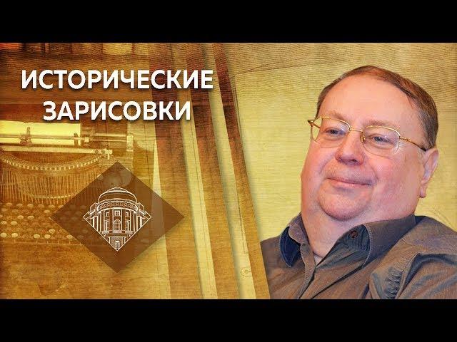 Е.Спицын и А.Пыжиков: «Была ли царская Россия колонией западных держав?»