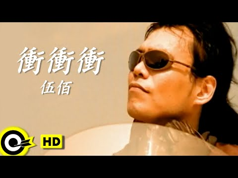伍佰 Wu Bai&China Blue【衝衝衝 Rushing】Official Music Video