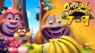 Забавные медвежата - Сборник (7-9) Медвежата соседи - Мишки от Kedoo Мультфильмы для детей.mp4