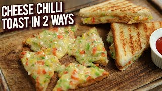Cheese Chilli Toast Recipe In 2 EASIEST Ways - Veg Chilli Cheese Toast On Pan - Street Food - Varun