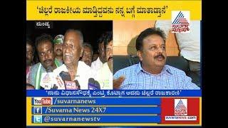 JDS MLA DC Thammanna Lashes Against Chaluvaraya Swamy In Mandya