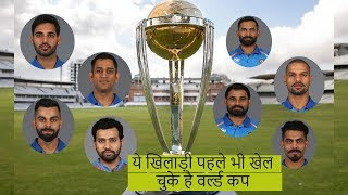 CWC 19: These Indian Cricketers have played Cricket World Cup before also