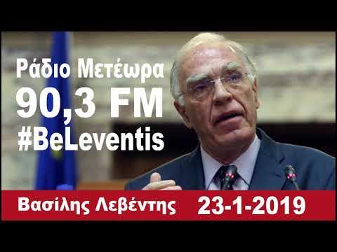 Βασίλης Λεβέντης στο Ράδιο Μετέωρα (23-1-2019)