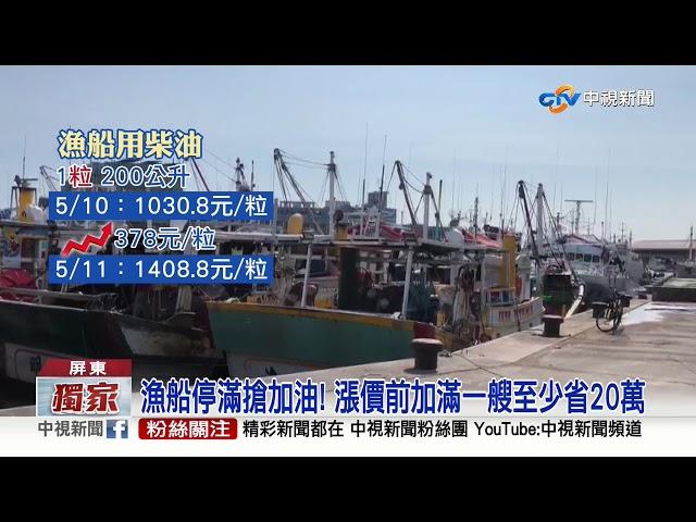 漁船停滿搶加油! 漲價前加滿一艘至少省20萬