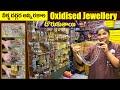 Premium Quality Jewellery at Wholesale Prices వీళ్ళ దగ్గర అన్ని రకాల Oxidised Jewellery దొరుకుతాయి