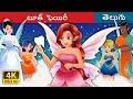 టూత్ ఫెయిరీ | Tooth Fairy | Telugu Fairy Tales