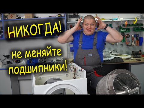 Никогда! Не меняйте подшипники в стиральной машине, не посмотрев это видео. photo