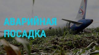 Как летчики спасли