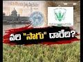 రాష్ట్రంలో వరిసాగిపై ఆంక్షలెందుకు | Why Restrictions On Paddy Cultivation in Telangana || ప్రతిధ్వని